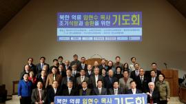 Pastor Hyeon Soo Lim Prayer Meeting