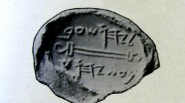 Israeli artifact