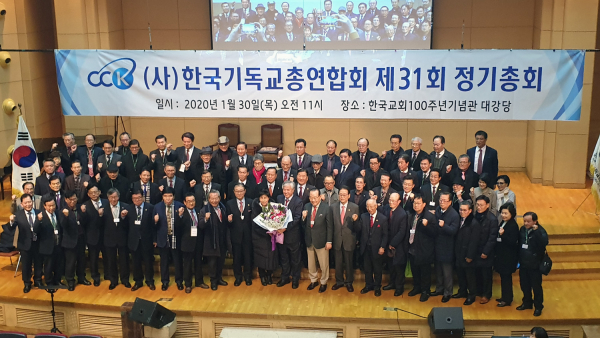 After the General Assembly, the main participants are taking pictures.
