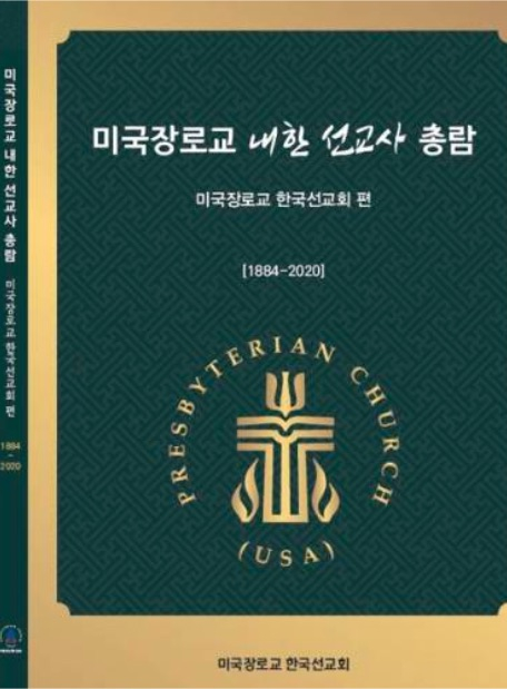 Choon Lim's now complete yearlong book project began several years ago with the idea to compile a historic account of mission work in Korea. Lim will retire at the end of the year after 30 years of mission service/Presbyterian Mission