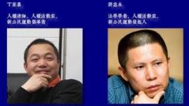 Human rights lawyers Deng Jiaxi and Xu Zhiyong
