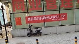 Taiyuan Pingyang Road Police posters